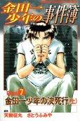 さとうふみやの、漫画、金田一少年の事件簿caseシリーズの表紙画像です。