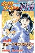さとうふみやの、漫画、金田一少年の事件簿caseシリーズの最終巻です。