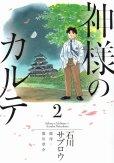 神様のカルテ、単行本2巻です。マンガの作者は、石川サブロウです。