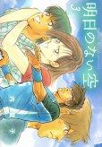 明日のない空、コミック本3巻です。漫画家は、塀内夏子です。