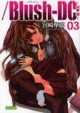 人気コミック、ブラッシュ秘蜜、単行本の3巻です。漫画家は、宮崎摩耶です。