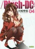 人気マンガ、ブラッシュ秘蜜、漫画本の4巻です。作者は、宮崎摩耶です。