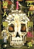 江戸川乱歩異人館、コミック1巻です。漫画の作者は、山口譲司です。