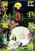 江戸川乱歩異人館、コミック本3巻です。漫画家は、山口譲司です。