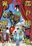 山口譲司の、漫画、江戸川乱歩異人館の表紙画像です。