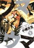 シマウマ、漫画本の1巻です。漫画家は、小幡文生です。