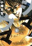 シマウマ、コミックの2巻です。漫画の作者は、小幡文生です。