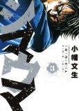 人気コミック、シマウマ、単行本の3巻です。漫画家は、小幡文生です。