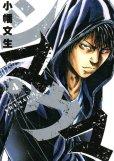 人気マンガ、シマウマ、漫画本の4巻です。作者は、小幡文生です。