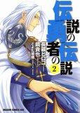 伝説の勇者の伝説、単行本2巻です。マンガの作者は、長蔵ヒロコです。