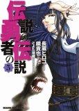 伝説の勇者の伝説、コミック本3巻です。漫画家は、長蔵ヒロコです。