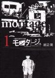 三億円事件奇譚モンタージュ、コミック1巻です。漫画の作者は、渡辺潤です。
