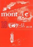 渡辺潤の、漫画、三億円事件奇譚モンタージュの表紙画像です。