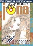 澤井健の、漫画、イオナの表紙画像です。