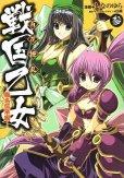 百花繚乱戦国乙女榛名伝承編、コミック本3巻です。漫画家は、しなのゆらです。