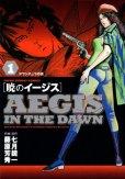 暁のイージス、コミック1巻です。漫画の作者は、藤原芳秀です。