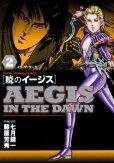 暁のイージス、単行本2巻です。マンガの作者は、藤原芳秀です。