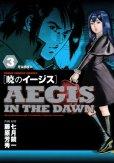 暁のイージス、コミック本3巻です。漫画家は、藤原芳秀です。