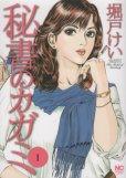 秘書のカガミ、コミック1巻です。漫画の作者は、堀戸けいです。