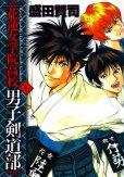 花蓮女学院高校男子剣道部、コミック1巻です。漫画の作者は、盛田賢司です。