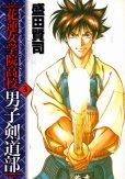 花蓮女学院高校男子剣道部、コミック本3巻です。漫画家は、盛田賢司です。