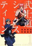 武士道シックスティーン、コミック1巻です。漫画の作者は、安藤慈朗です。