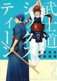 武士道シックスティーン、単行本2巻です。マンガの作者は、安藤慈朗です。