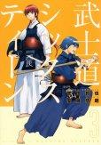武士道シックスティーン、コミック本3巻です。漫画家は、安藤慈朗です。