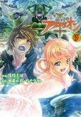 創聖のアクエリオン虚空の天翅、コミック本3巻です。漫画家は、浅川圭司です。