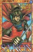 SAKON戦国風雲録、コミック1巻です。漫画の作者は、原哲夫です。