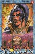 SAKON戦国風雲録、単行本2巻です。マンガの作者は、原哲夫です。