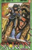 SAKON戦国風雲録、コミック本3巻です。漫画家は、原哲夫です。
