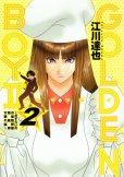 ゴールデンボーイ2、単行本2巻です。マンガの作者は、江川達也です。