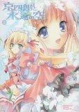 京四郎と永遠の空、単行本2巻です。マンガの作者は、介錯です。