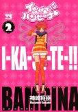 イかせてバンビーナ、単行本2巻です。マンガの作者は、神崎将臣です。