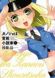 後藤晶の、漫画、カノジョは官能小説家の表紙画像です。