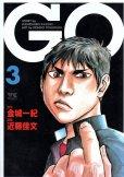 GO、コミック本3巻です。漫画家は、近藤佳文です。