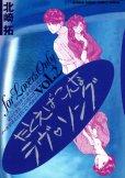 たとえばこんなラブソング、単行本2巻です。マンガの作者は、北崎拓です。