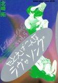 北崎拓の、漫画、たとえばこんなラブソングの表紙画像です。