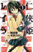 任侠姫レイラ、コミック1巻です。漫画の作者は、米井さとしです。