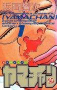 ヤマチャン、コミック1巻です。漫画の作者は、浜岡賢次です。
