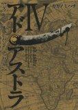 人気マンガ、アドアストラ、漫画本の4巻です。作者は、カガノミハチです。