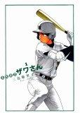 高校球児ザワさん、コミック1巻です。漫画の作者は、三島衛里子です。