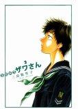 高校球児ザワさん、単行本2巻です。マンガの作者は、三島衛里子です。
