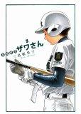 高校球児ザワさん、コミック本3巻です。漫画家は、三島衛里子です。
