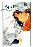 三島衛里子の、漫画、高校球児ザワさんの表紙画像です。