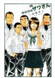 三島衛里子の、漫画、高校球児ザワさんの最終巻です。