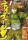 ネイチャージモン、コミック1巻です。漫画の作者は、刃森尊です。