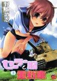 セーラー服と重戦車、コミック本3巻です。漫画家は、野上武志です。