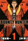 バウンティハンター、コミック1巻です。漫画の作者は、中祥人です。